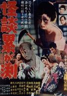 Призраки болота Касане (1957)