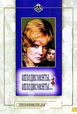 Постер фильма Аплодисменты, аплодисменты (1985)