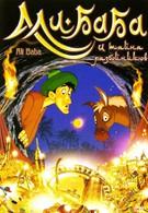 Али-Баба и тайна разбойников (1991)