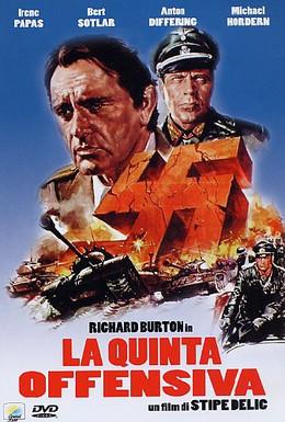 Постер фильма Пятое наступление (1973)