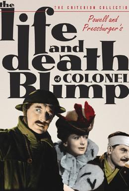 Постер фильма Жизнь и смерть полковника Блимпа (1943)