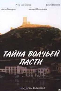 Постер фильма Тайна Волчьей пасти (2004)