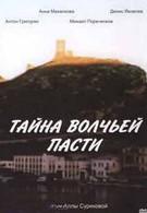 Тайна Волчьей пасти (2004)