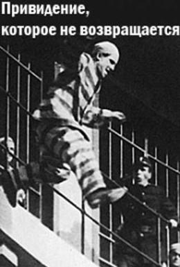 Постер фильма Привидение, которое не возвращается (1929)