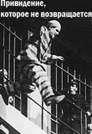 Привидение, которое не возвращается (1929)
