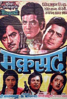 Постер фильма Змеиный бог (1984)