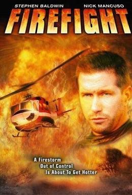 Постер фильма Огненный бой (2003)
