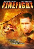 Огненный бой (2003)