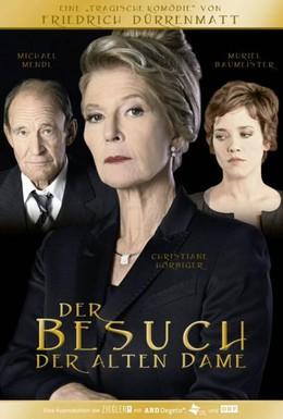 Постер фильма Визит старой дамы (2008)