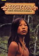 Четан – маленький индеец (1973)