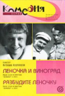 Постер фильма Разбудите Леночку (1934)