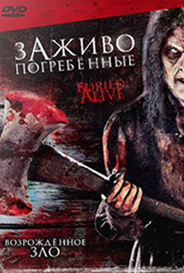 Постер фильма Заживо погребенные (2007)