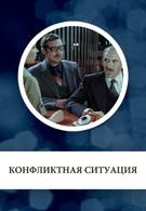 Конфликтная ситуация (1981)