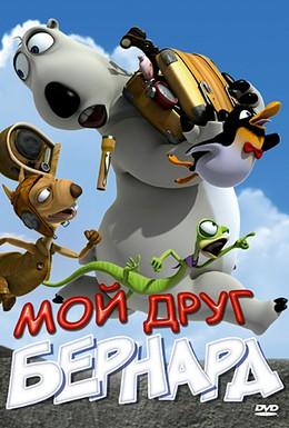 Постер фильма Мой друг Бернард (2007)