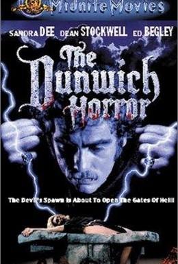 Постер фильма Данвичский ужас (1970)