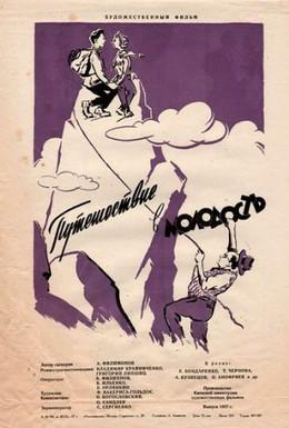 Постер фильма Путешествие в молодость (1956)