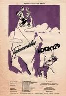 Путешествие в молодость (1956)