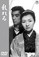 Смятение (1964)