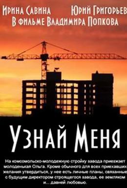 Постер фильма Узнай меня (1979)
