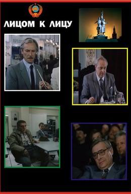 Постер фильма Лицом к лицу (1986)