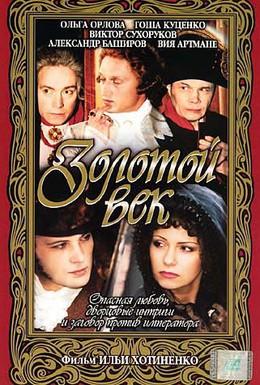 Постер фильма Золотой век (2003)
