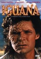 Игуана (1988)