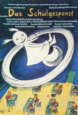 Постер фильма Школьный призрак (1986)
