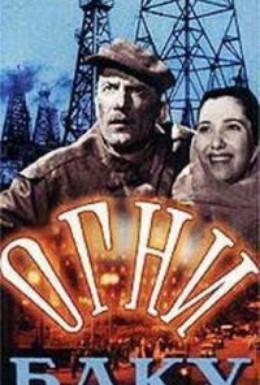 Постер фильма Огни Баку (1950)