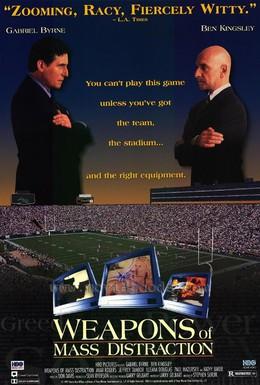 Постер фильма Оружие массового уничтожения (1997)