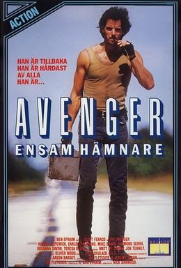 Постер фильма Грязный герой (1987)