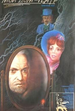 Постер фильма Мой дом – театр (1975)