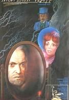 Мой дом – театр (1975)