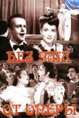 Постер фильма Без ума от оперы (1948)