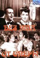 Без ума от оперы (1948)