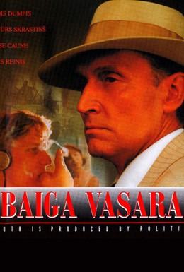 Постер фильма Страшное лето (2000)