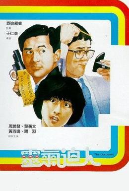 Постер фильма Арендатор (1984)
