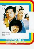 Арендатор (1984)