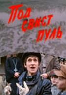 Под свист пуль (1981)