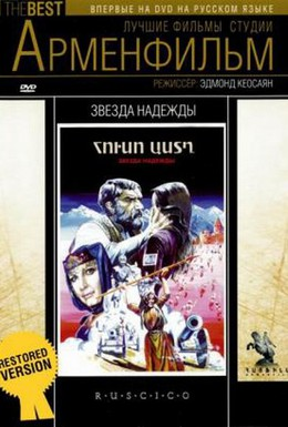 Постер фильма Звезда надежды (1978)