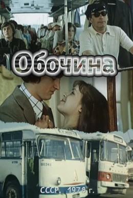 Постер фильма Обочина (1978)