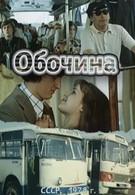 Обочина (1978)