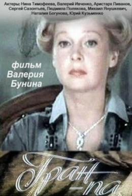Постер фильма Гран-па (1986)