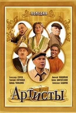 Постер фильма Артисты (2007)