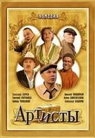 Артисты (2007)