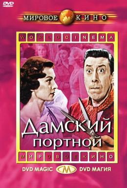Постер фильма Дамский портной (1956)
