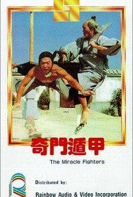 Постер фильма Чудесные бойцы (1982)