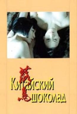Постер фильма Китайский шоколад (1995)