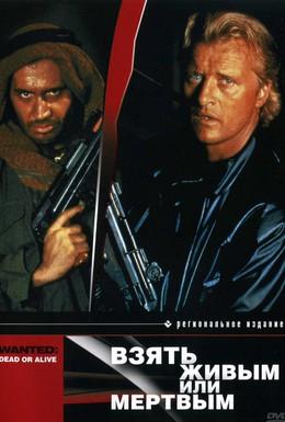 Постер фильма Взять живым или мертвым (1987)