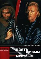 Взять живым или мертвым (1987)