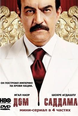 Постер фильма Дом Саддама (2008)